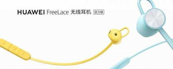 华为Freelace Lite无线耳机上市 售价42美元